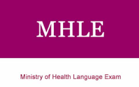 برگزاری آزمون MHLE در آذرماه ۱۴۰۰