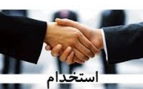 اعلام جزییات آزمون استخدام وزارت بهداشت