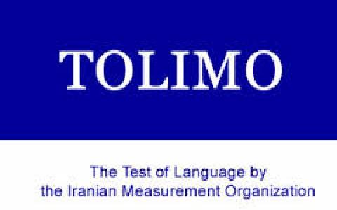 شروع ثبت نام آزمونهای تولیمو شهریور 1400