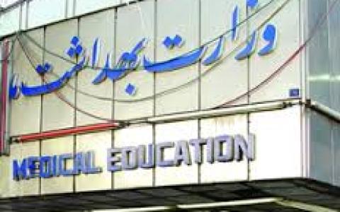 اعلام تاریخ برگزاری آزمون کارشناسی ارشد 1400 وزارت بهداشت